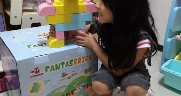 大童的軟積木也超好玩-WOOHOO Block Junior 軟積木