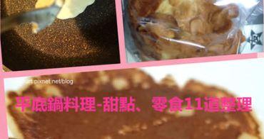 『嬰幼兒食譜』平底鍋料理懶人包-甜點、零食上篇(11道)