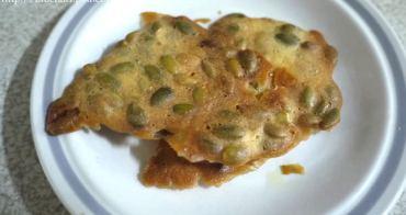 ☼『零食』變化無窮簡單又好吃-南瓜子薄片(減糖減油版)☼