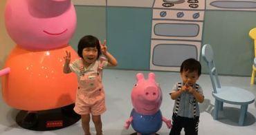 『高雄』孩子們的偶像-粉紅豬小妹創作園遊會特展
