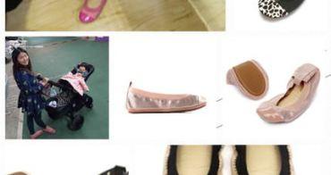 『團購已結束』個人私心大推的百貨專櫃Yosi Samra折疊母女鞋現貨優惠團