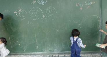 『4Y11M』孩子轉學前的溝通&純真的友情