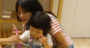 親子廚房歡樂多,烘焙、創意、歡樂、英文一把抓-KIDCHEN CLUB