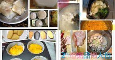嬰幼兒副食品、離乳食品超過300道懶人包集合之總索引(持續更新)