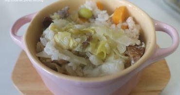 『嬰幼兒食譜』簡易電鍋料理-地瓜蔬菜炊飯