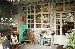 [美食] 宜蘭,ごろごろ GOROGORO,巷弄中的咖啡小屋