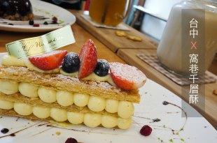 [美食] 台中,窩巷千層酥,老宅與甜點的完美結合