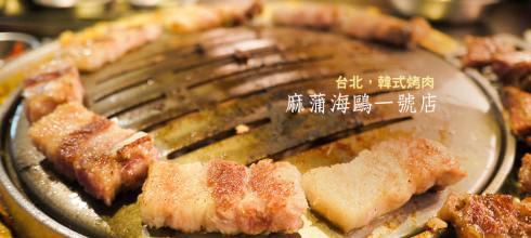 [美食] 台北,韓國烤肉空運來台,新麻蒲海鷗一號店