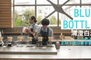 [日本] 東京,清澄白河站BlueBottle,留白的美感