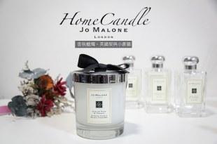 [生活]  Jo Malone香氛蠟燭,英國梨與小蒼蘭