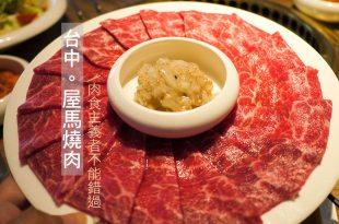 [美食] 台中,屋馬燒肉,食肉怪絕不能錯過