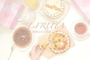[美食] LeFRUTA朗芙法式水果塔,芒果伯爵布蕾塔,在家裡也能開甜點派對!
