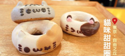 [東京] 自由之丘,超萌貓咪甜甜圈,IKUMI媽媽的動物造型甜甜圈