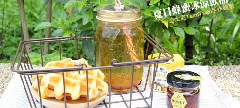 [美食] 夏日冰涼蜂蜜飲品,蜜蜂工坊迪士尼TsumTsum手作蜂蜜