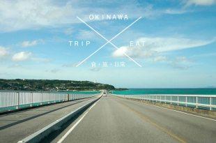 [旅遊] 沖繩6日行程這樣玩,美食X景緻X趣味