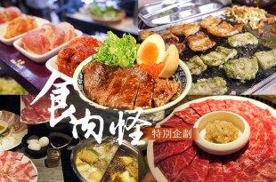 [美食] 食肉怪特別企劃,5間吃肉超滿足餐廳