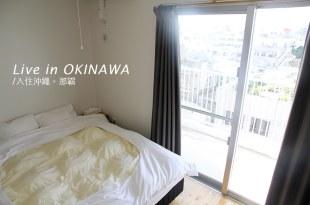 [沖繩] 那霸安里站住宿,White Terrace Tsuboya 白色露台壺屋