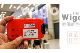 [旅行] 旅遊好物,韓國上網方式分享,帶著Wigo行動上網輕旅行