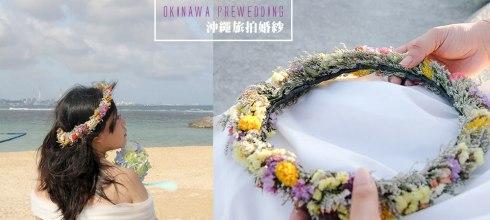 [結婚] 手作花圈,旅行婚紗最浪漫的配件