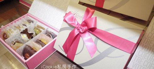 [結婚] iCookie私房手作,打造獨一無二的法式喜餅禮盒