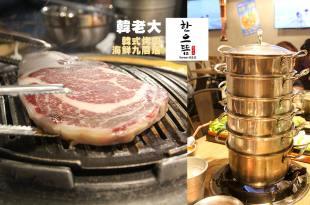 [美食] 台北,韓老大한으뜸,海陸一次滿足,韓國烤肉/海鮮九層塔