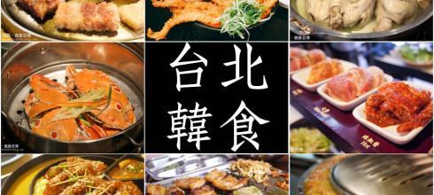 [美食] 台北韓食,我吃過的韓國料理懶人包,烤肉、炸物、海鮮、燉湯(持續更新)