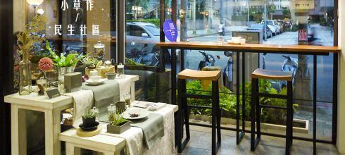 [美食] 小草作Tea Shop,民生社區午茶、甜點