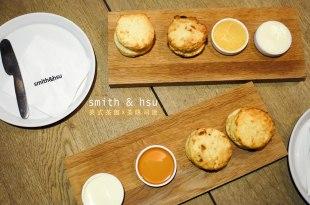 [美食] smith&hsu現代茶館,道地司康與多種抹醬