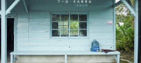 [旅遊] 下一站,天送埤車站,偶像劇拍攝場景