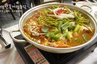 [韓國] 京畿道,群山盈滿家花蟹鍋,蟹肉飽滿香辣帶勁