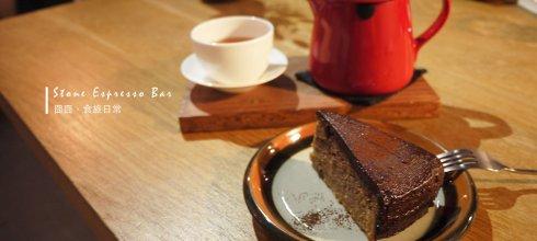 [美食] 台北,永春站Stone Espresso Bar,擁有自己個性的咖啡廳