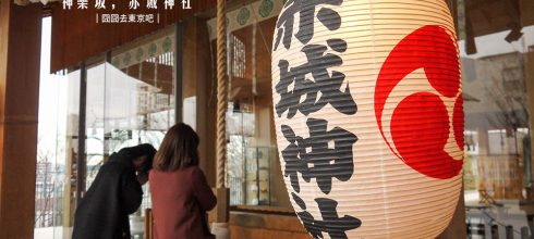 [東京] 神樂坂,赤城神社,穿越現在與復古之間的建築美學