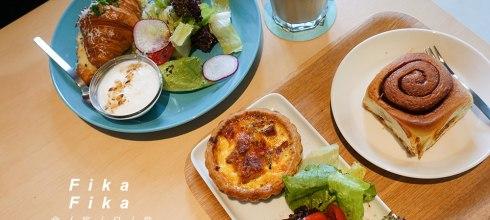 [美食] 內湖Fika Fika Cafe二店,陽光滿溢的極簡風格,全日早午餐供應