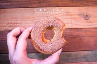[沖繩] 宇宙前三名好吃しまドーナッツ甜甜圈,女孩們會熱愛的甜點小屋