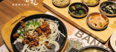[美食] 板橋,飯饌韓式料理,最愛辣醬炸雞、海鮮豆腐鍋、韓式拌飯,雙人套餐多種美味一次滿足