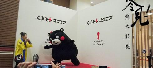 [旅遊] 九州,熊本部長見面會,酷MA萌呆萌超可愛
