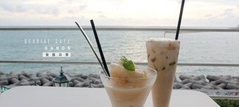 [沖繩] Seaside café HANON,美國村海邊的清新咖啡館