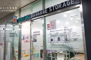 [韓國] 弘大,行李保管所RAON ,擁有一趟便利的完美旅程