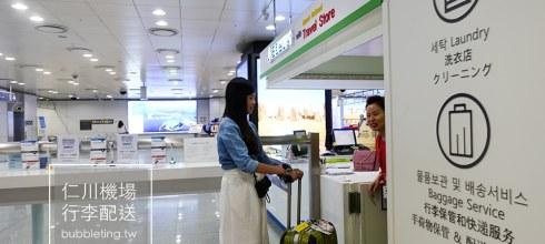 [韓國] 仁川機場,行李配送飯店,寄放保管服務