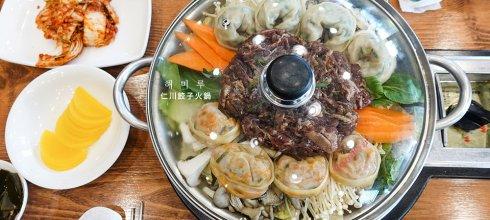 [韓國] 仁川美食,해미루烤肉餃子鍋,近青蘿湖水公園