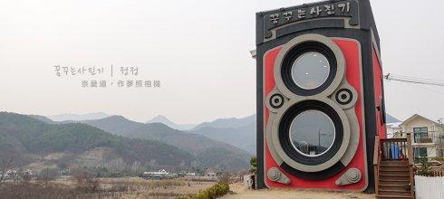 [韓國] 哇我們走進相機裡面了!京畿道楊平,作夢的照相機