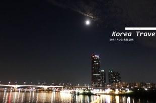 [Live] 夏遊韓國放風去,2017Aug,day03