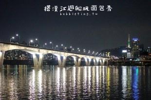 [韓國] 搭漢江遊覽船,做麵包還能看秀?!超浪漫夜晚的漢江公園