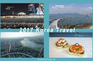 [最新] 2017韓國旅遊必排景點,5日/6日行程分享,自由行攻略懶人包