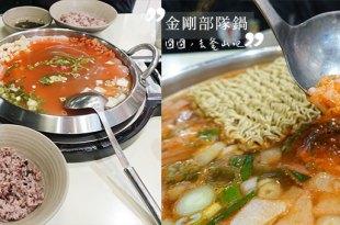 [釜山] 南浦洞,金剛部隊鍋킹콩부대찌개,平價美味的選擇