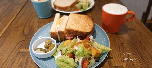 [美食] 哈古小館,來一份營養豐富早午餐吧!
