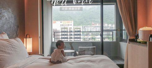 [旅遊] 礁溪寒沐酒店,乘風居房型,親子友善的舒適溫泉飯店