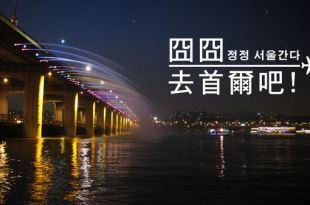 [韓國] 一個人的33天首爾生活-Day10