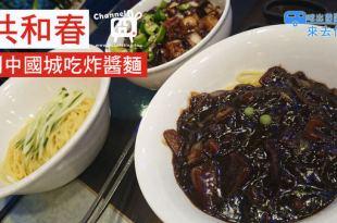 [韓國] 仁川一日遊,到中國城吃共和春炸醬麵