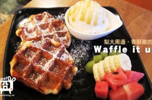 [美食] 首爾,waffle it up,香酥鬆餅自由配!